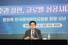 """원희목 제약바이오협회장 """"제약주권 확립 올해가 원년"""""""
