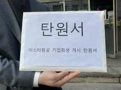 """이스타항공 근로자연대, 법원에 회생 탄원서 제출…""""회생절차 개시 해달라"""""""