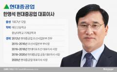'엔지니어 출신' 한영석 현대중공업 대표