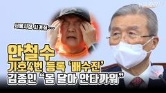 """안철수 기호 4번 등록 '배수진'…김종인 """"몸 달아 안타까워"""""""