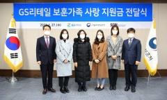 GS리테일, 국가유공자 가족에 '보훈문화상' 상금 기부