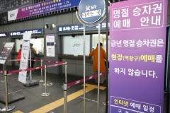 SRT 설 명절 경부선 승차권 예매율 64.8%