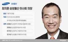 '삼성家 해결사' 최치훈 삼성물산 이사회 의장