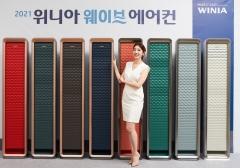 위니아딤채, 위니아 웨이브 에어컨 '컬러 에디션' 8종 출시