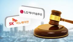 """LG에너지솔루션 """"SK 합의금 兆단위 차이…다양한 방식 수용하겠다"""""""