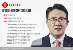 실적 개선 특명받은 황영근 롯데하이마트 대표