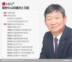 '첫 내부 출신 CEO' 황현식 LG유플러스 대표