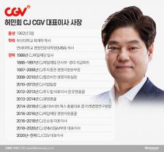 '그룹 해결사' 허민회 CJ CGV 대표이사 사장
