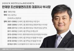 정용진 '호텔 꿈' 실현 적임자 한채양 조선호텔앤리조트 대표