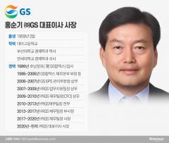 '허태수 보필 적임자' 홍순기 ㈜GS 대표이사 사장