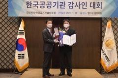 중부발전, '2020 한국 공공기관 감사인 대회' 최고감사인 상 수상