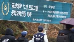 인하대 공대, 공학교육인증(ABEEK) 획득...'수도권 대학 중 최다 인증'