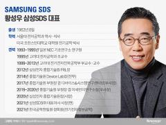 'R&D 전문가' 황성우 삼성SDS 대표