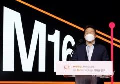 """SK하이닉스, EUV 첫 도입 'M16' 준공…최태원 """"반도체 큰 계획 완성"""""""
