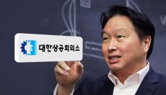 최태원 SK 회장, 오늘 서울상의 회장에 선출