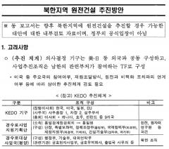 """산업부, 원전 건설 문건 공개 """"아이디어 차원서 검토…논란 확산 유감"""""""