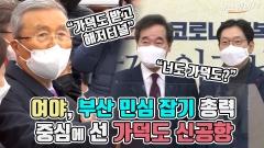 [뉴스웨이TV]여야, 부산 민심 잡기 총력···중심에 선 가덕도 신공항