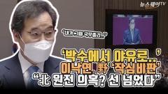 """이낙연, 野 작심비판…'北 원전 의혹'에 """"선 넘었다"""""""