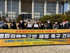 경기도, 국회에 평화(통일)경제특구법 조속 제정 건의