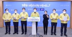 """광주시 """"시민안전·서민생활 안정·지역경제 회복에 총력"""""""