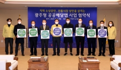 소상공인 지원군 '광주형 공공배달앱' 뜬다