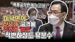 """이낙연의  '선넘네' 공격에 '발끈한' 주호영 """"적반하장도 유분수"""""""