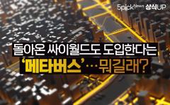 [상식 UP 뉴스]돌아온 싸이월드도 도입한다는 '메타버스'···뭐길래?