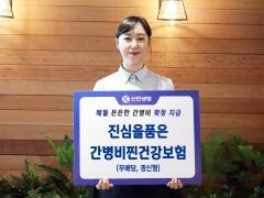 신한생명, '간병비 건강보험' 출시…최대 6000만원 보장