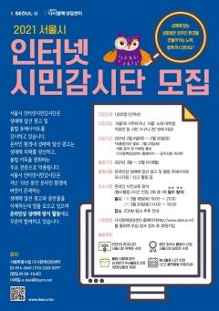 서울시 인터넷시민감시단, 10년간 성매매 광고 50만건 적발