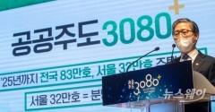 변창흠 국토부 장관, 대도시권 주택공급 획기적 확대방안 발표