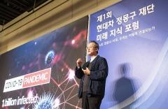 현대차 정몽구 재단 '미래 지식 포럼'…'코로나 사회문제' 대안 제시