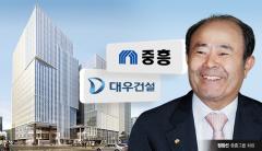 재매각 다시 부각되는 대우건설…또 중흥?