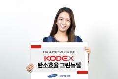 삼성자산운용, KODEX 탄소효율 그린뉴딜 ETF 상장
