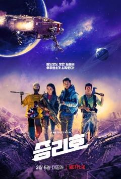 '국내 최초 우주 SF 영화' 승리호, 오늘(5일) 넷플릭스 공개