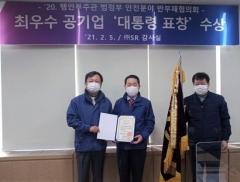SR, 안전분야 반부패 '최우수 공기업' 선정