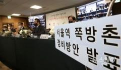 서울역 쪽방촌 정비방안 계획발표…2400호 공급