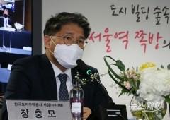 서울역 쪽방촌 정비방안 발언하는 장충모 LH 사장직무대행