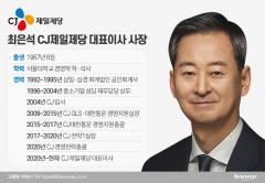 재무·전략 겸비한 최은석 CJ제일제당 사장