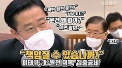 """""""책임질 수 있습니까!"""" 이태규, 北 원전 의혹에 '집중공세'"""