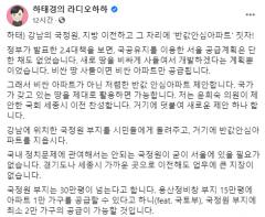 """하태경 """"강남 국정원 부지에 '반값 아파트' 짓자"""""""
