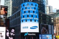 삼성증권, 뉴욕 나스닥타워에 '동학개미 응원' 한글 광고