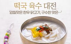 떡국 육수 대전 '감칠맛은 한우·닭고기, 구수한 맛은…'