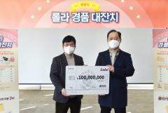 롯데카드 '1억 백지카드' 경품 주인공은 15년 충성고객