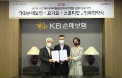 KB손보, '요기요' 시간제 배달운전자 이륜차보험 판매