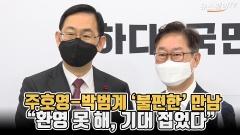 """주호영-박범계 '불편한' 만남…""""환영 못해, 기대 접었다"""""""