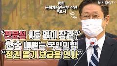 """'전문성 1도 없이 장관?'…한숨 내뱉는 국민의힘 """"황희, 정권 말기 보급용 인사"""""""