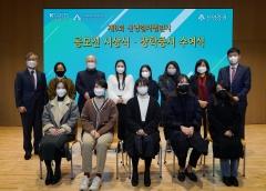 신영증권, 문화예술 공모전 시상식 개최