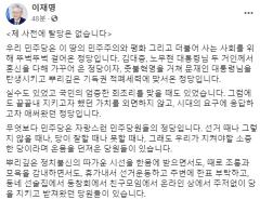 """탈당설 소문에…이재명 """"제 사전에 탈당은 없다"""""""