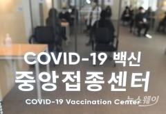 코로나19 백신 접종 모의훈련