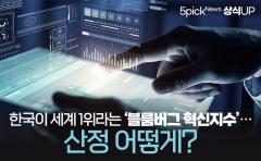 한국이 세계 1위라는 '블룸버그 혁신지수'…산정 어떻게?